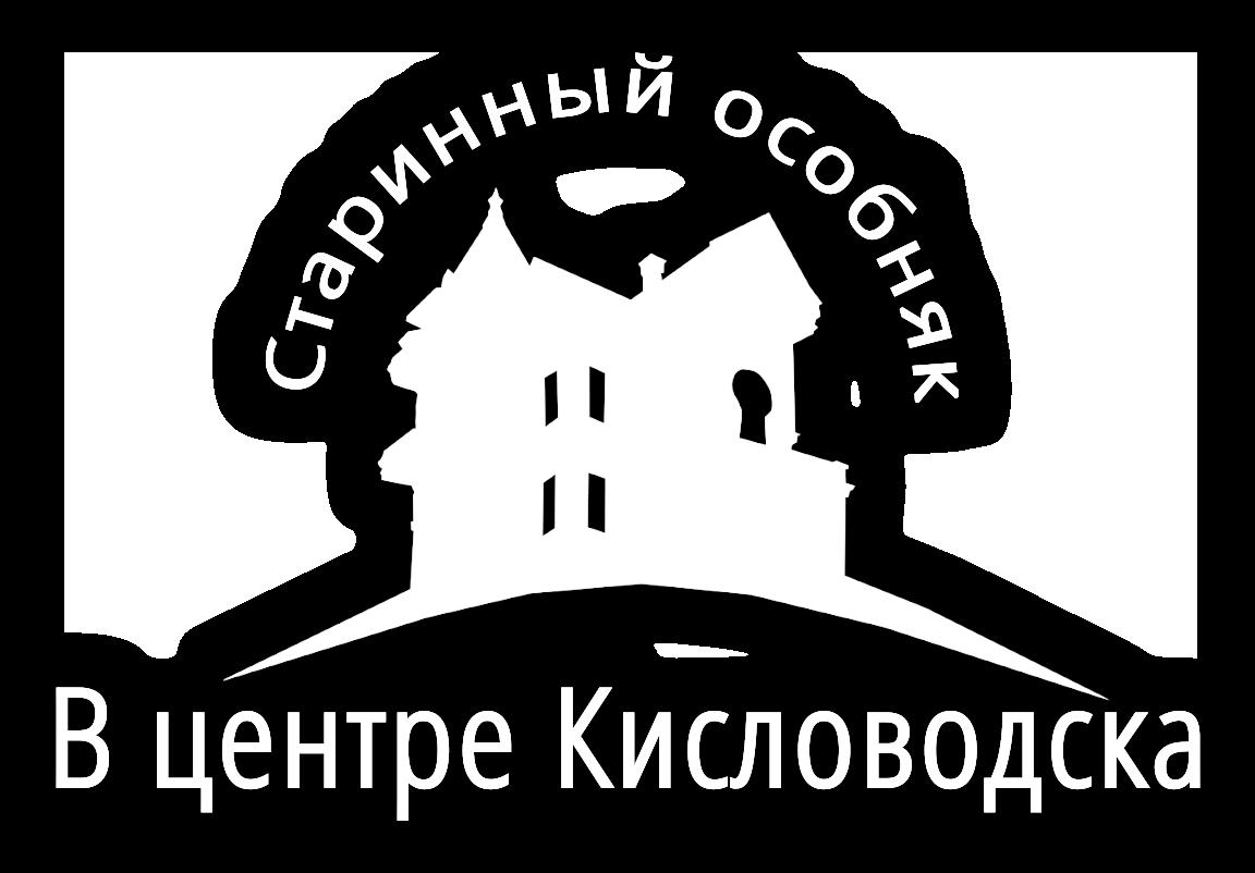 Старинный особняк в центре Кисловодска